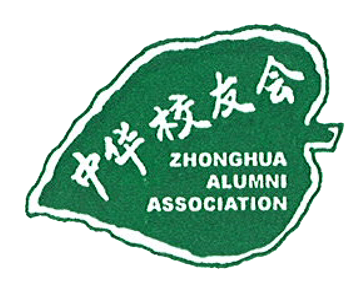Zhonghua Alumni Association Logo